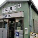 釣行記 横浜金沢八景 仁丸