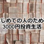 本の感想「はじめての人のための3000円投資生活」