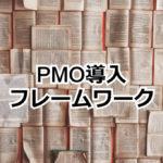 本のレビュー「PMO導入フレームワーク」