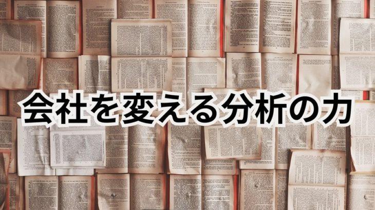 本のレビュー「会社を変える分析の力」
