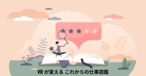 VR が変える これからの仕事図鑑