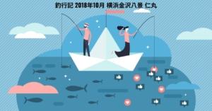 釣行記 2018年10月 横浜金沢八景 仁丸