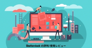 Shutterstock の評判_使用レビュー