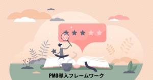 PMO導入フレームワーク