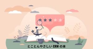とことんやさしい CRM の本